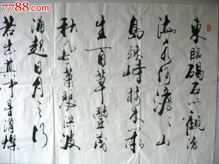 名家书法甘路书法真迹(曹操-观沧海)四尺装饰家居客厅