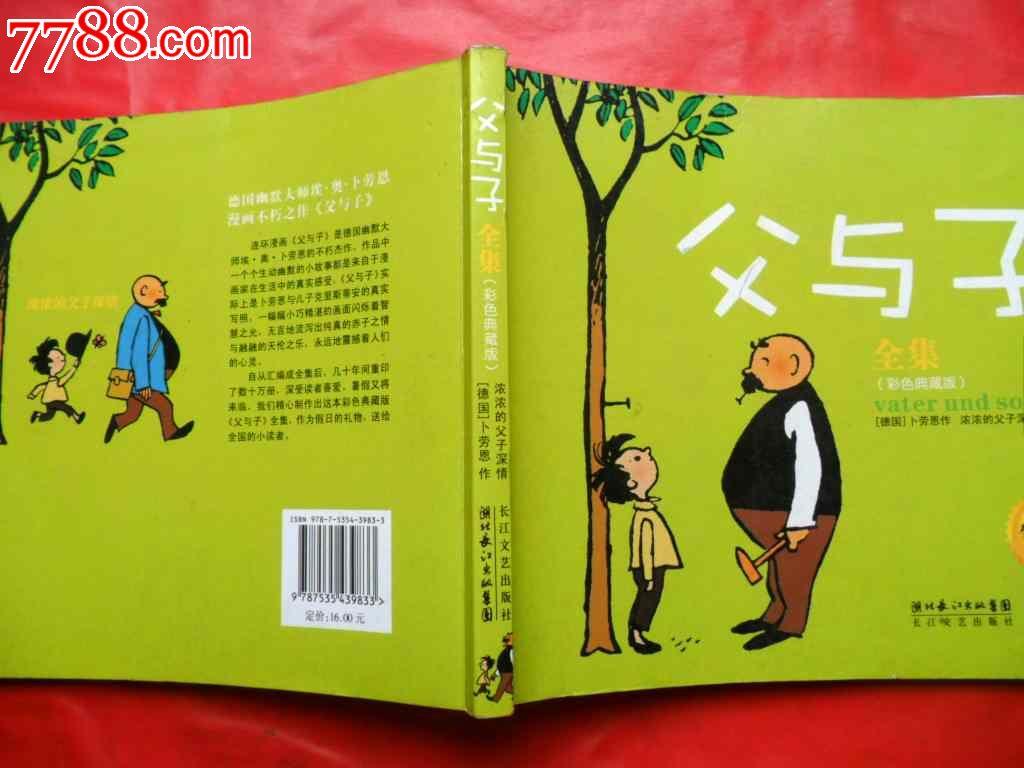 父与子漫画_漫画/全集男仆_飞扬的总裁书店嫁嫁卡通画册不图片