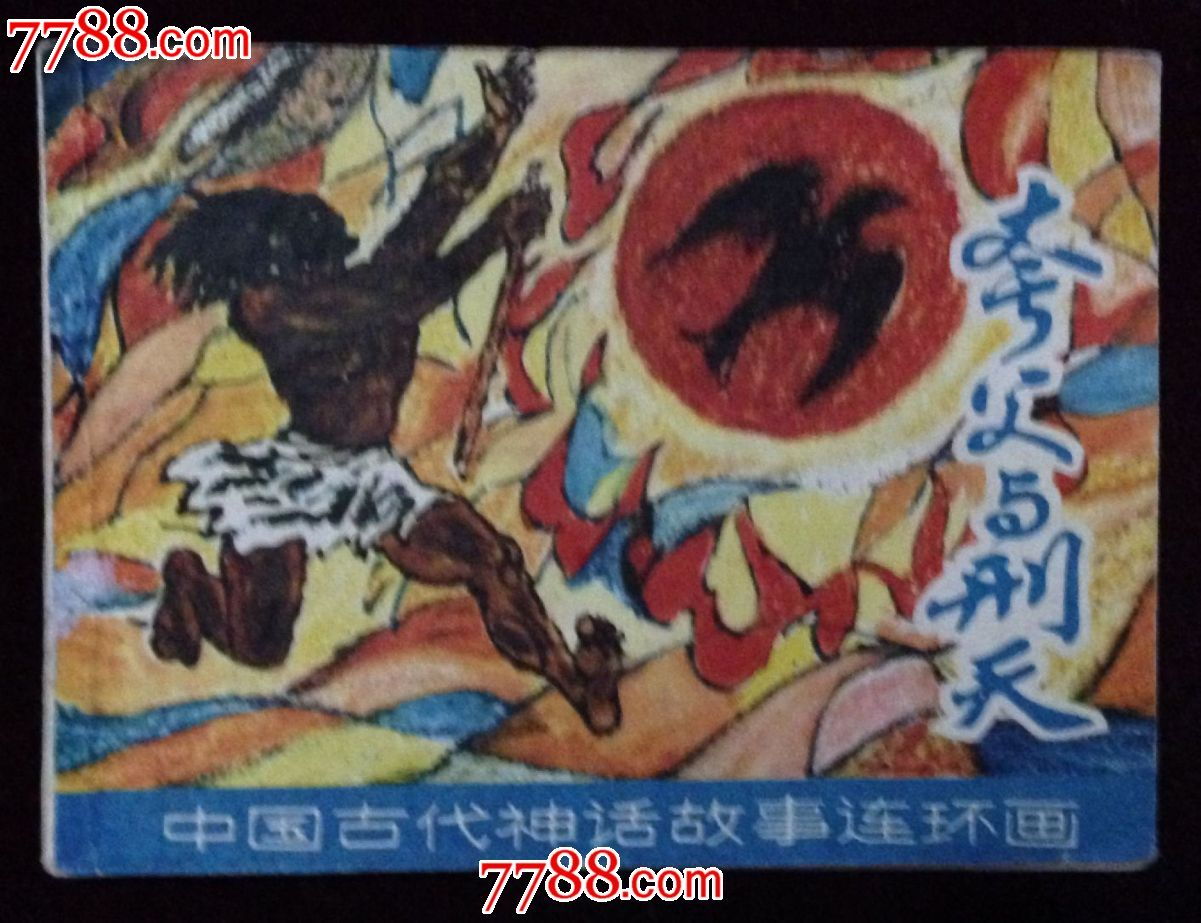 夸父与刑天【中国古代神话故事连环画】【缺本】