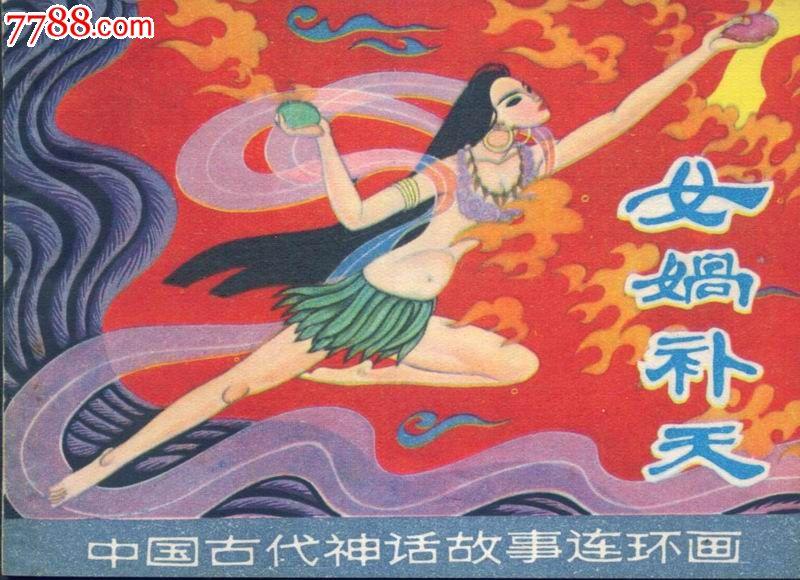 中国古代神话故事十五册全 连环画/小人书