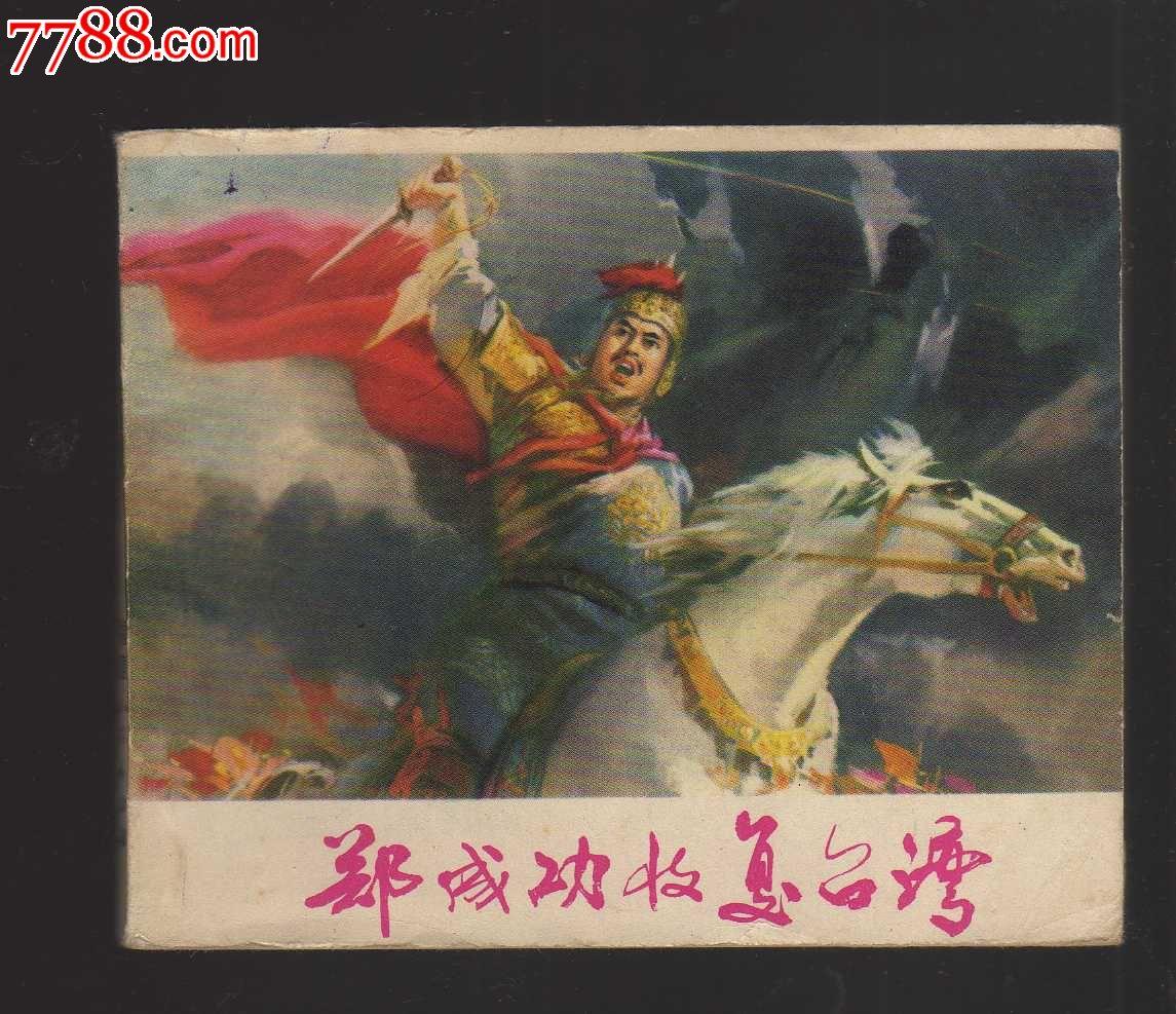 郑成功收复台湾