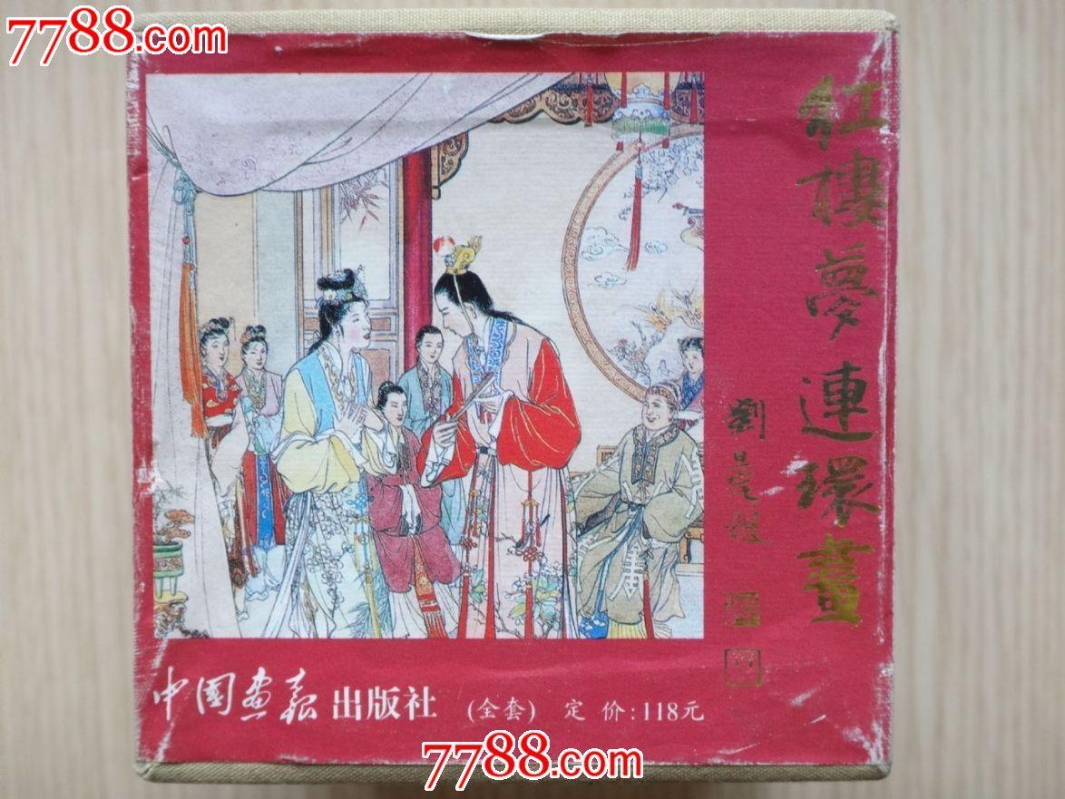 红楼梦-价格:500元-se24274853-连环画/小人书-零售