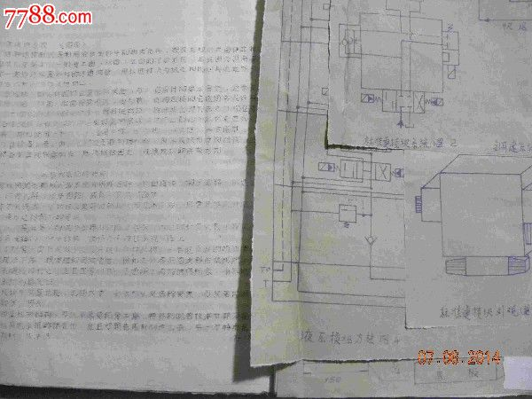 技术女鞋真皮讲义-油印本(山西太原市设备维修机床厚底液压图片