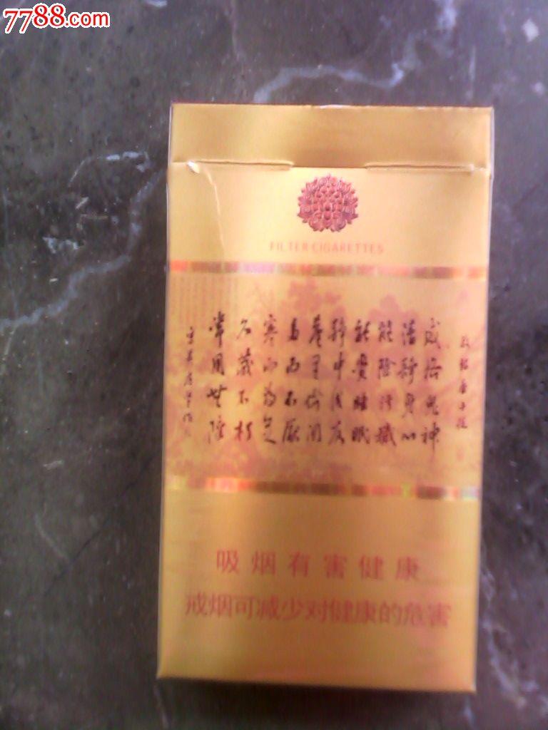 苏烟--沉香_价格3