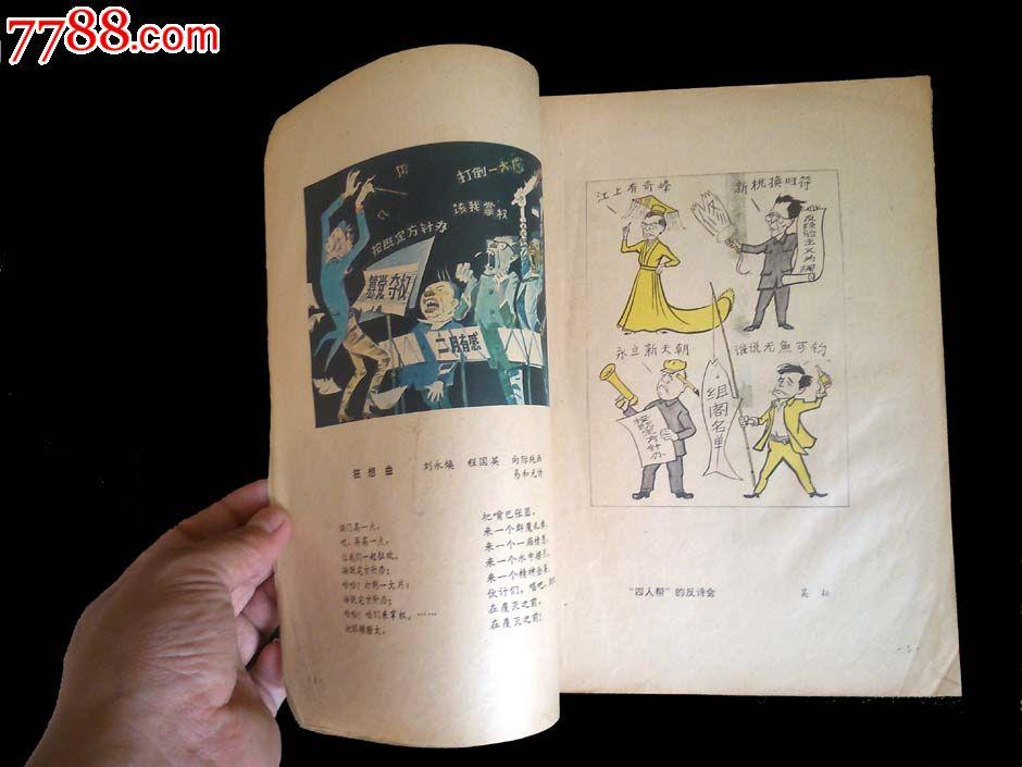 除四害漫画集(二)-僧侣:100元-se24293155-漫与价格第三漫画话图片
