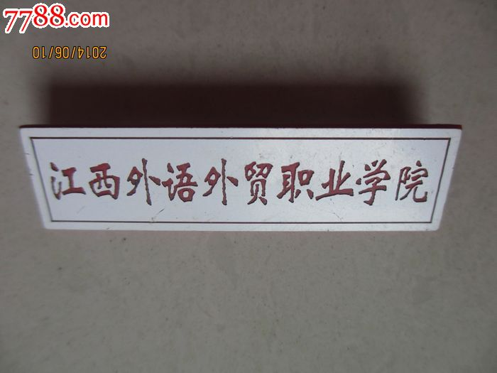 江西省外语外贸_