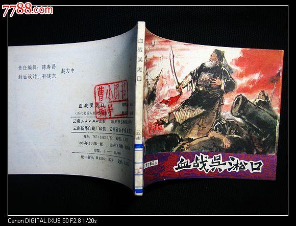 血战吴淞口(历代爱国人物故事)-价格:180元-se