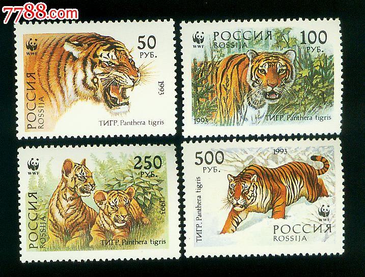 虎(wwf世界野生动物保护基金会)新票4全