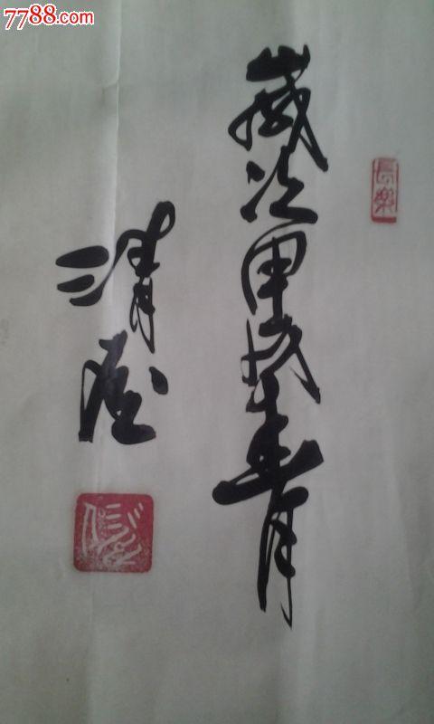 老字_价格18元_第2张_中国收藏热线
