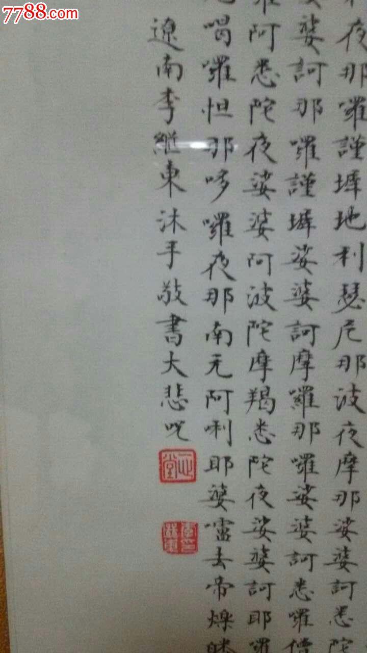 辽南李继东工笔画千手观音敬书大悲咒,人物国画原作