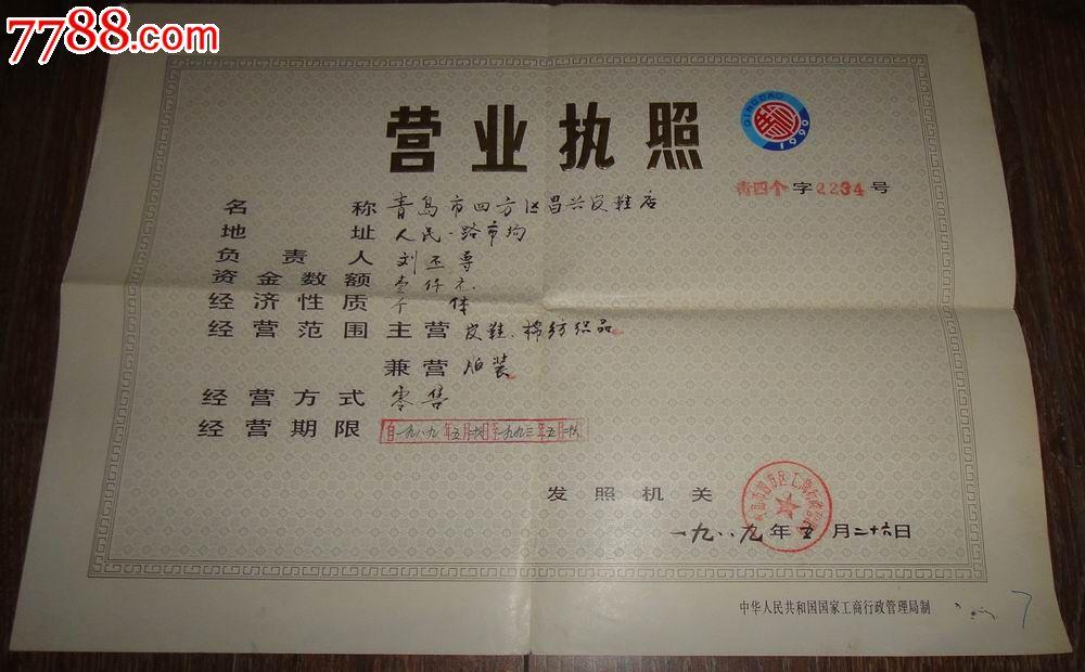 青岛市;1989(个体服务业)营业执照正本.工商税务验照齐全