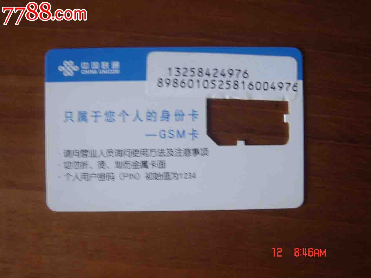 中国联通手机卡_价格元_第2张_中国收藏热线