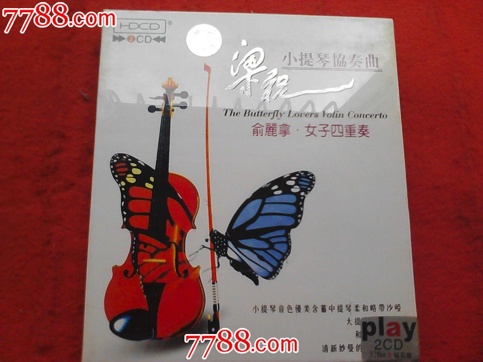 梁祝小提琴协奏曲,民韵,长笛,古筝