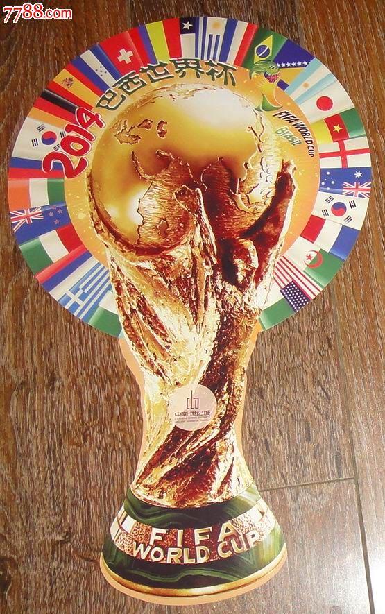 广告宣传画【2014巴西世界杯.大力神杯】(带赛程表)