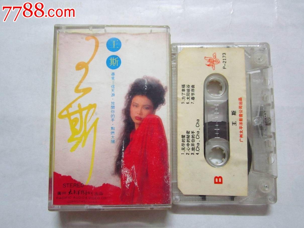王斯[1986广州太平洋出版]