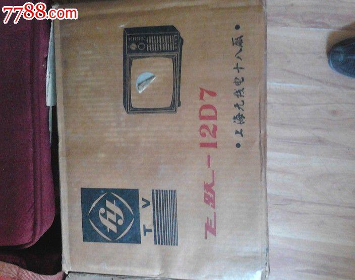 飞跃12d7型飞跃牌集成电路黑白电视机9品带原包装盒