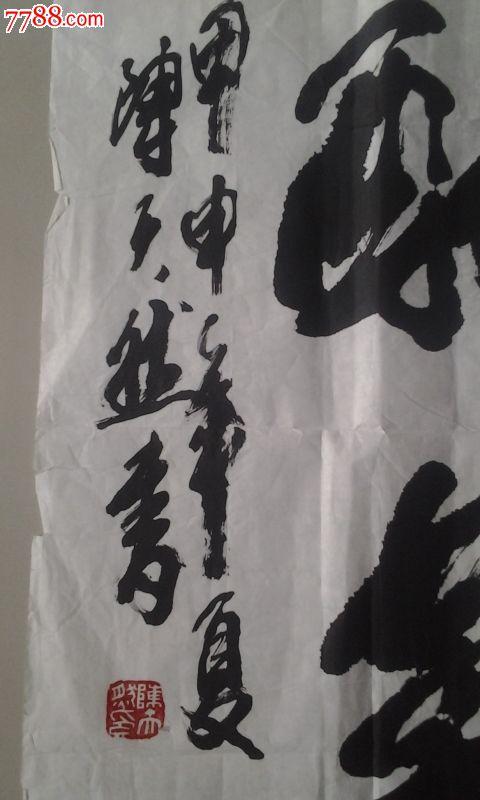 陈天然书法_价格5000元【镜泉草堂】_第2张_中国收藏热线图片