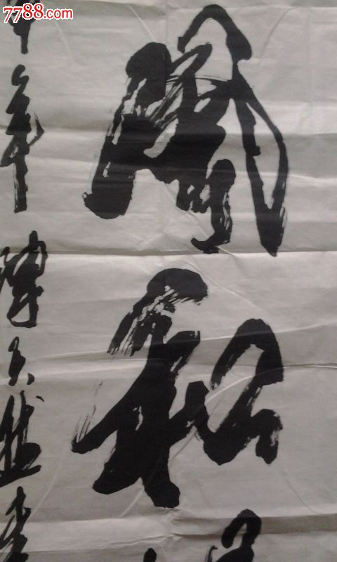 陈天然书法_价格8000元【镜泉草堂】_第4张_中国收藏热线图片