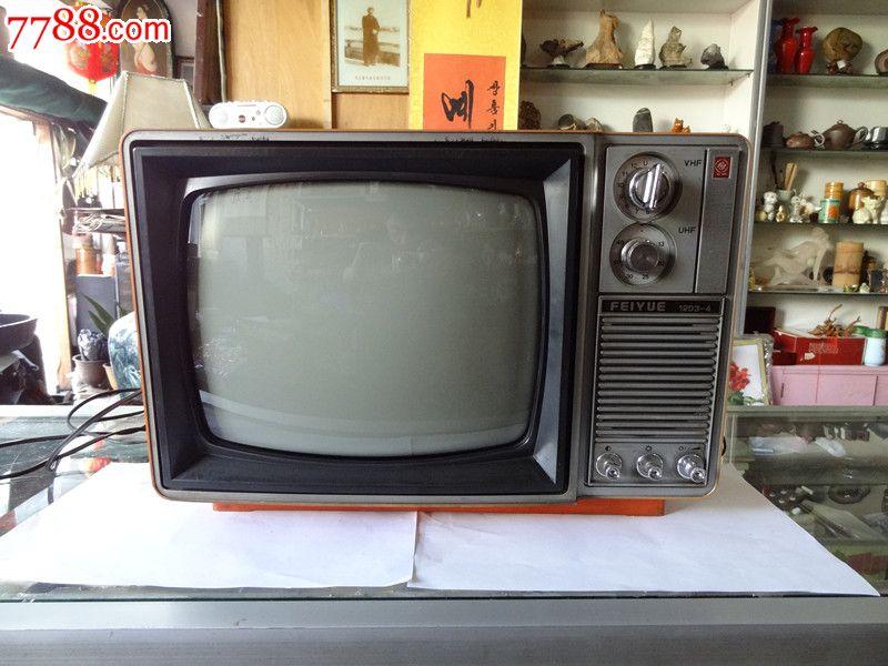 飛躍牌老黑白電視機