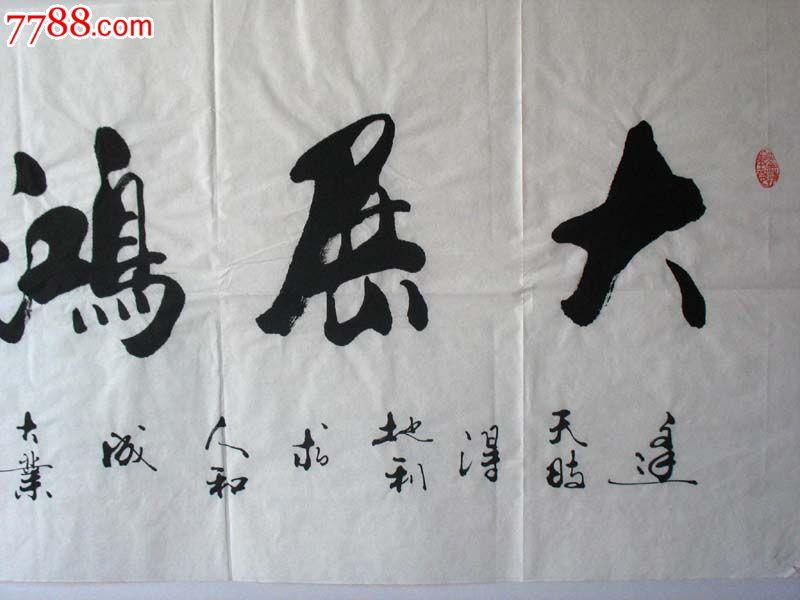 名家书法甘路书法真迹(大展鸿图)三尺装饰家居客厅书法特价1640图片