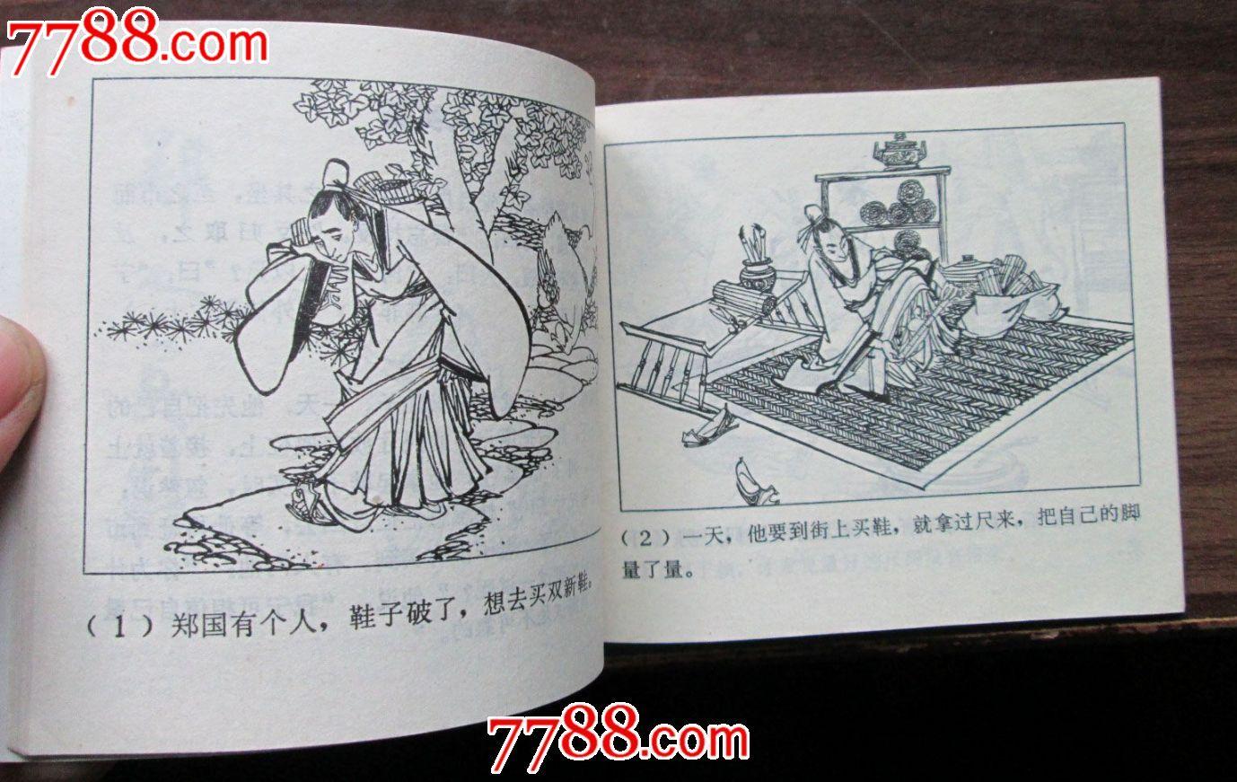韩非寓言故事选-价格:100元-se24397427-连环画/小人