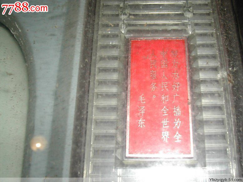 文革带语录北京牌电子管黑白电视机