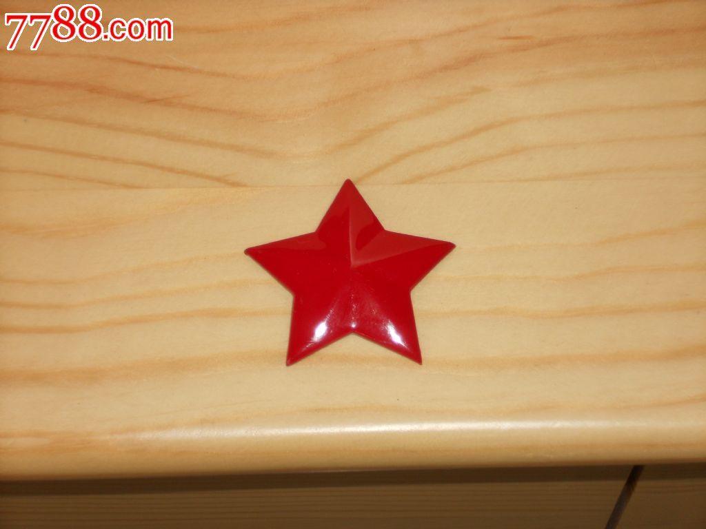 五角星_价格元_第1张_中国收藏热线