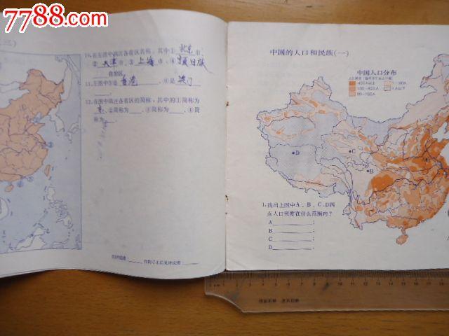 地理地图填充图册第三册
