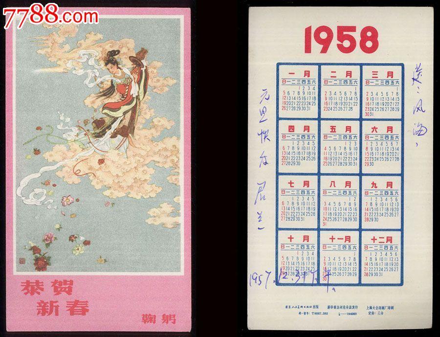 1958年历片---名家绘画作品:河北人民美术出版社图片
