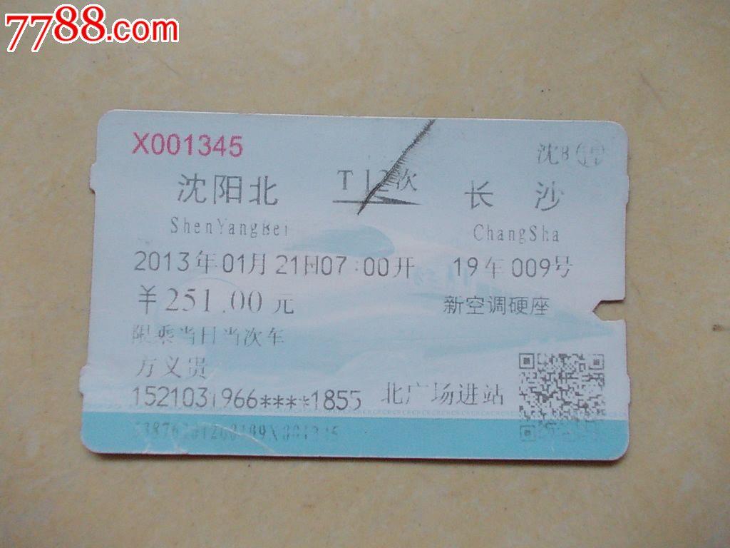 沈阳到武汉火车票图片 74696 1024x768-沈阳到北京便宜火车票图片 ......图片 74696 1024x768