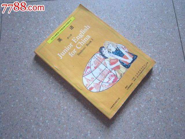 九年义务教育三年制初级中学教科书英语第三册什么做报道初中要图片