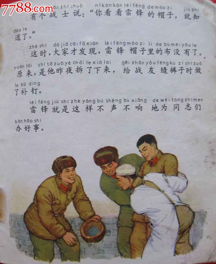 《雷锋的小故事》汪观清绘,上海少年出版社82