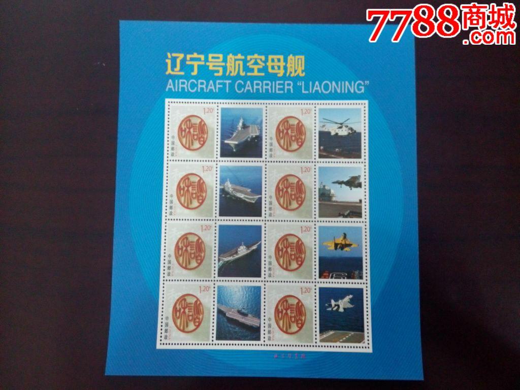 2010-2019年,,单版,,,,,,, 简介: a0025中国梦国家富强辽宁号航空