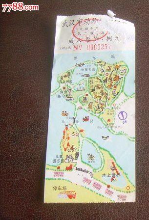 武汉市动物园