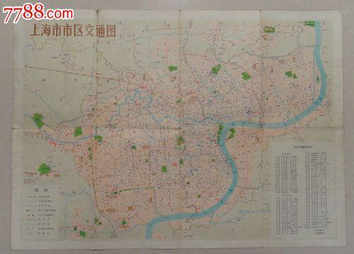 9003旧地图收藏--上海市交通图--品相一般(1975年版)