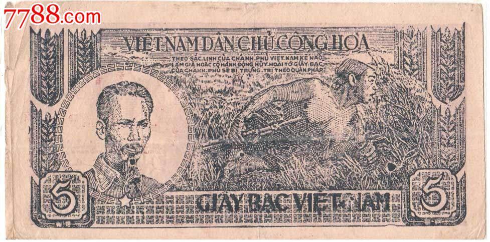 越南民主共和国1948年五元-价格:120元-se244