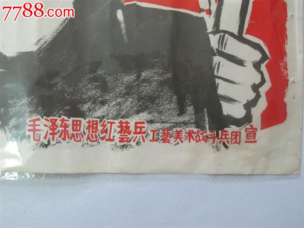 一切权利归革命左派,上海人民公社万岁_价格1000元_第2张_中国收藏