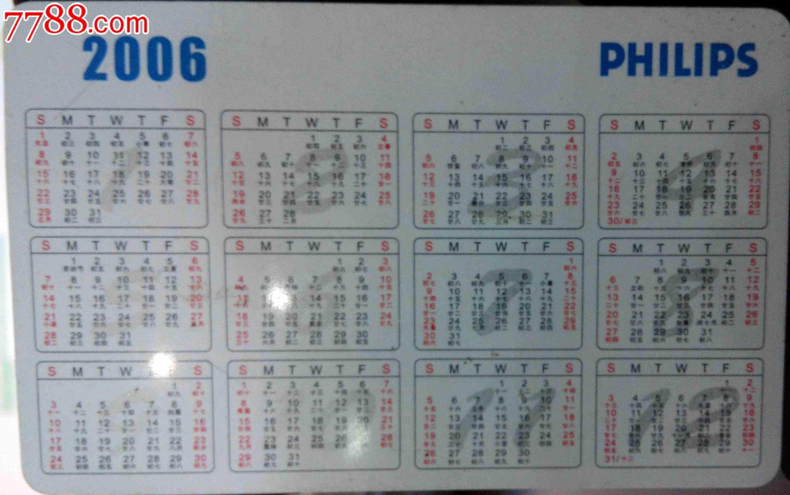 2006年飞利浦广告年历片(hh:120.2)图片