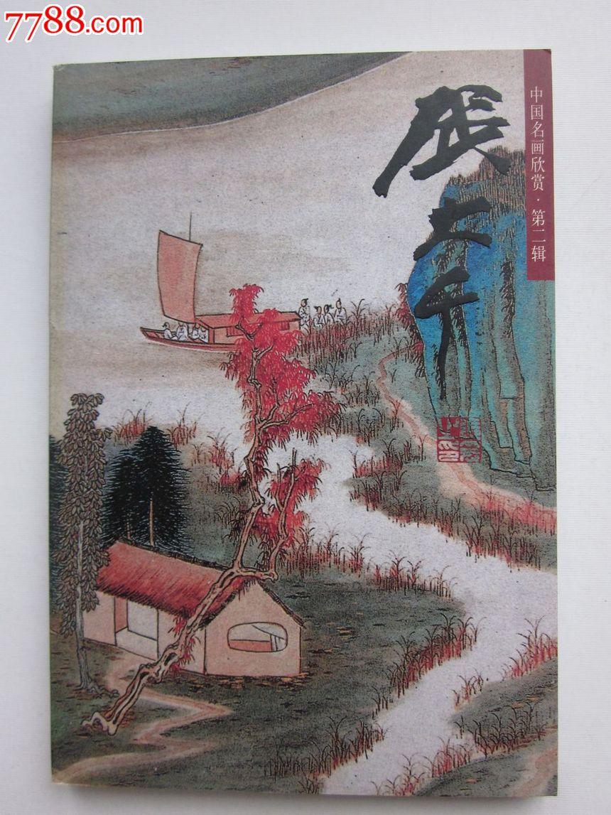 中国名画欣赏----张大千(杂画)_价格9元_第1张_中国收藏热线图片