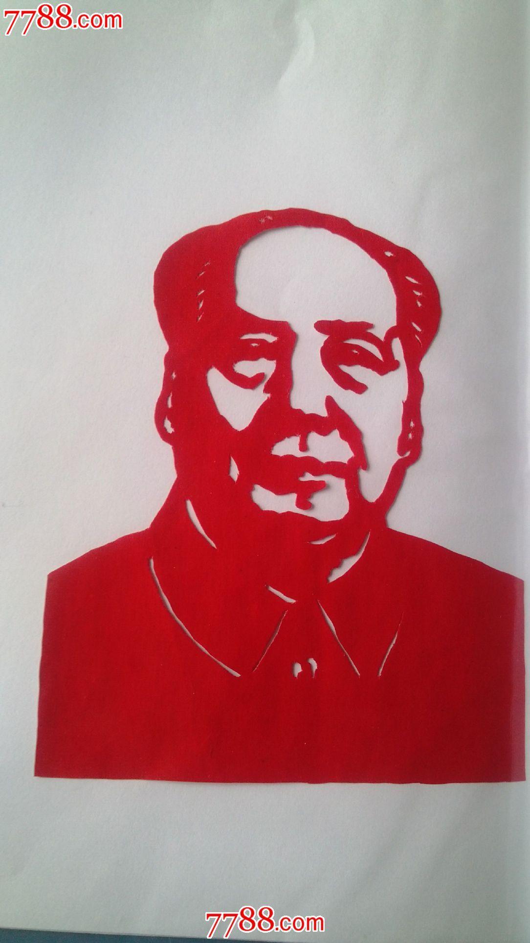 毛主席头像剪纸
