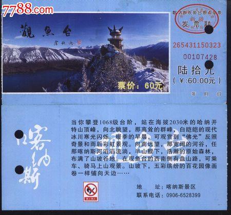 0817新疆喀纳斯观鱼台门票--打孔品好_价格.7元_第1张_中国收藏热线