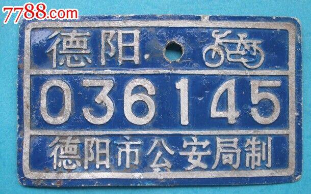 德阳自行车牌照036145金伯利电话马术图片