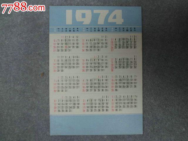 少见文革年历卡片-1974年上海职工冬季体育锻炼纪念图片