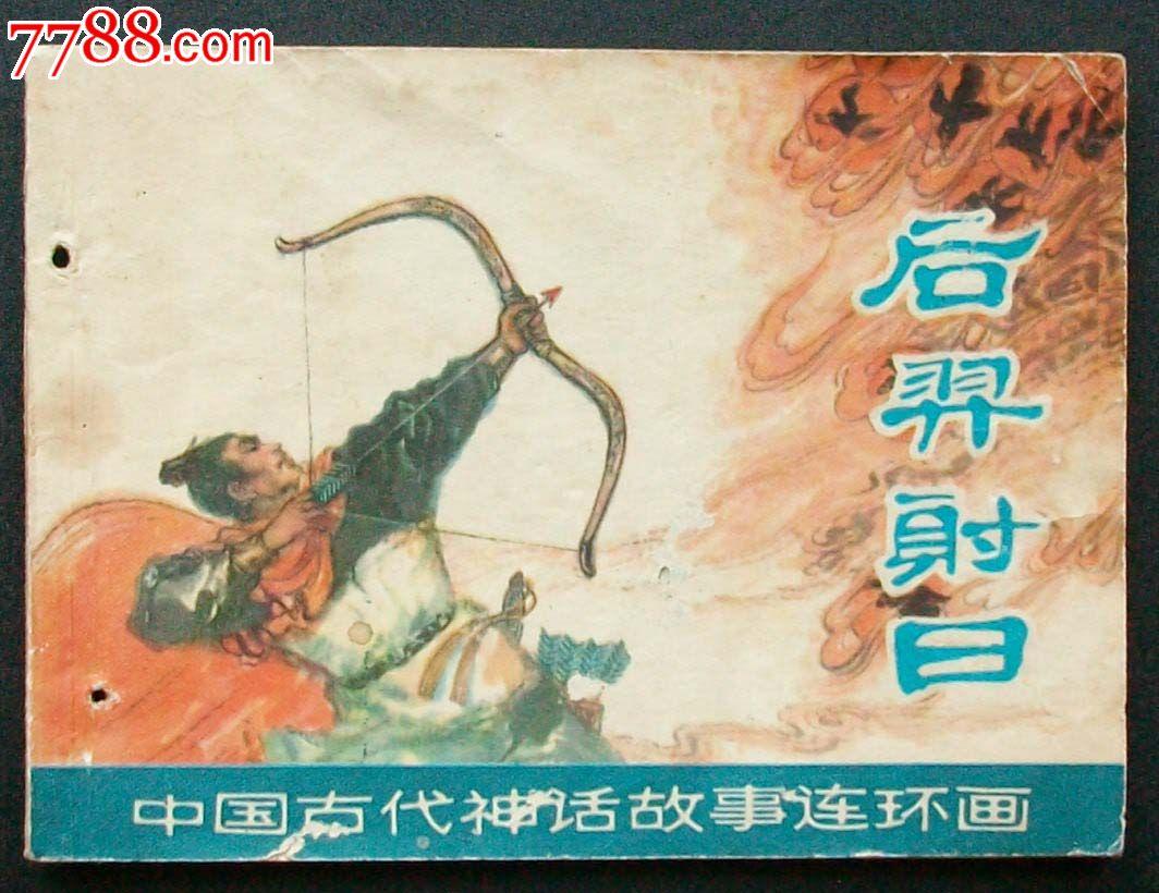 后羿射日(中国古代神话故事)