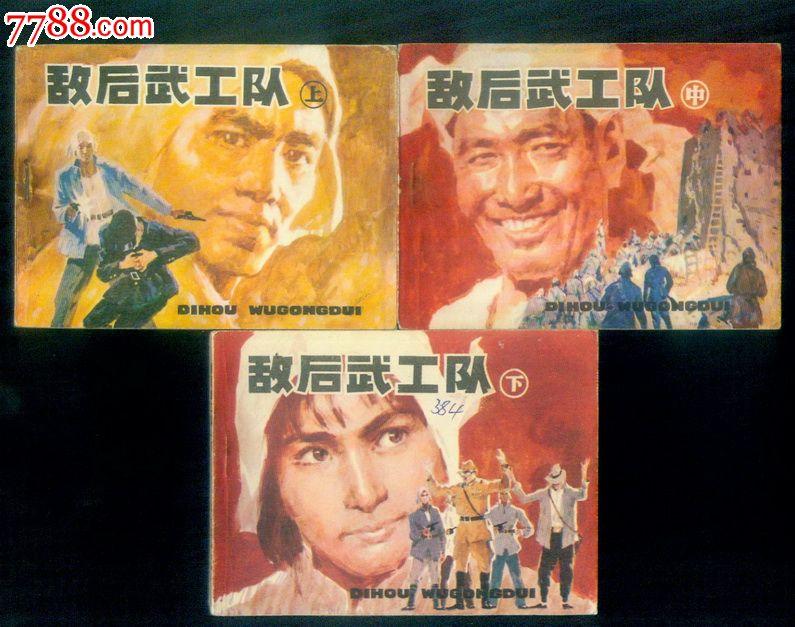 敌后武工队(3全)