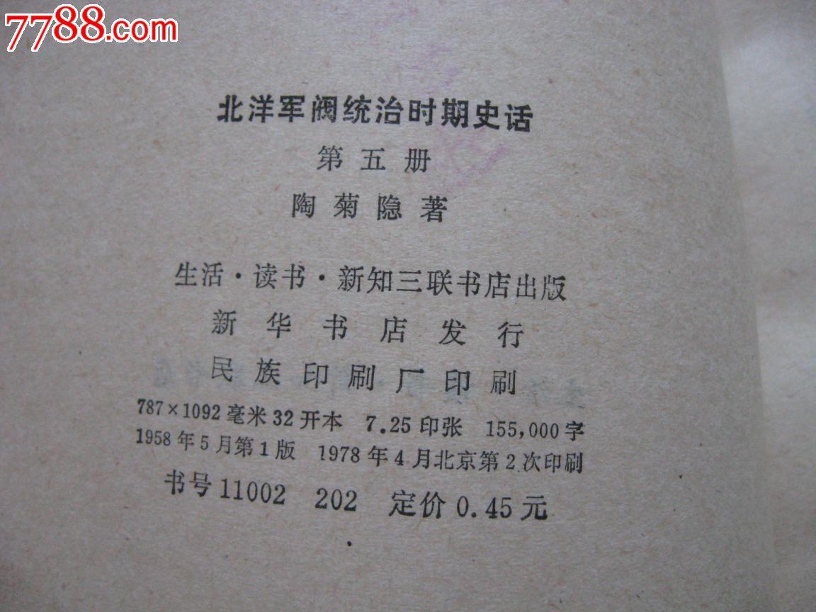 北洋军阀统治时期史话五,六册-价格:30元-se24