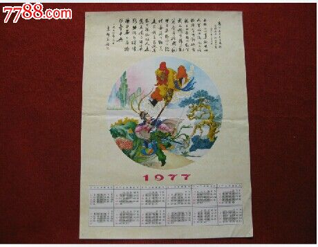 挂历好品保真怀旧收藏1977年西游记孙悟空长52宽37