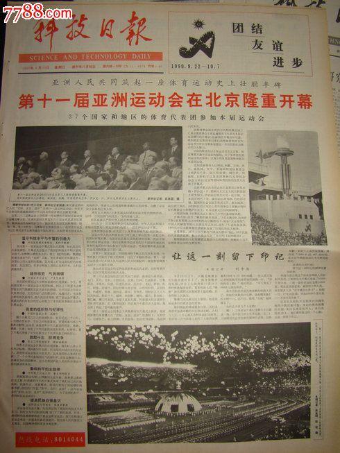 《科技日报》【第十一届亚洲运动会在北京隆重开幕】