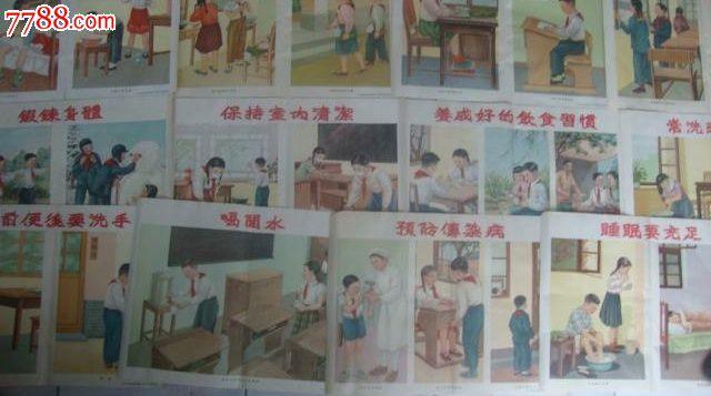 50年代儿童卫生宣传画12张全4开