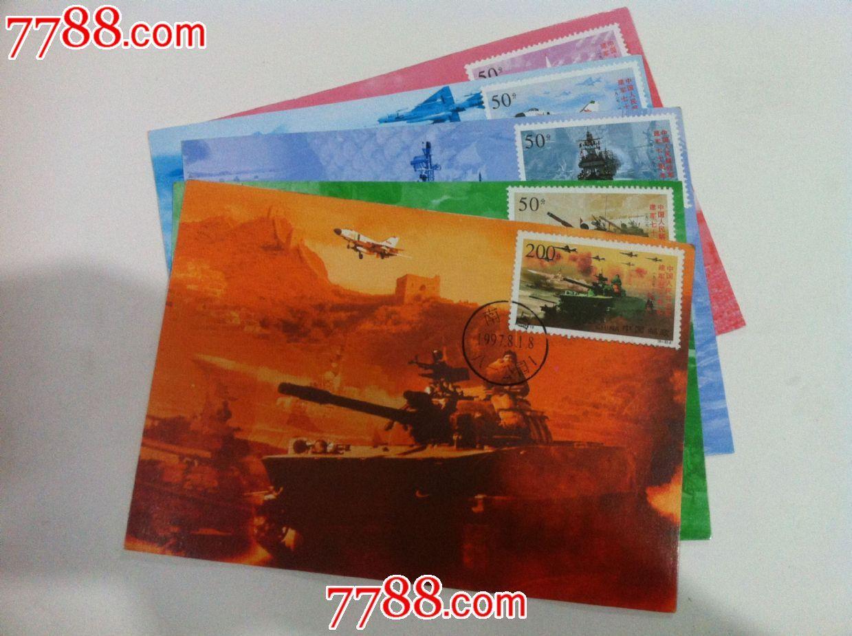 中国人民解放军建军七十周年纪念明信片(一套四枚)
